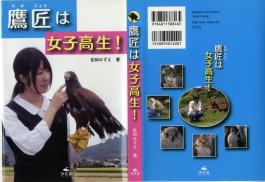 Book on falconry by Misato Ishibashi in Japanese - front cover