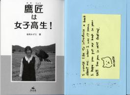 Book on falconry by Misato Ishibashi in Japanese - notes