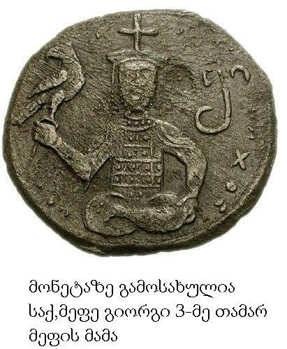 the coin is visible Georgian King George 3-rd 4